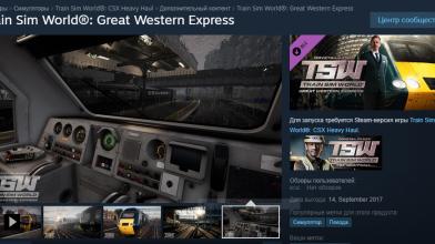 До релиза Train Sim World: Great Western Express осталось меньше 30 минут