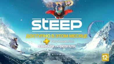 STEEP - Playstation Plus - Трейлер
