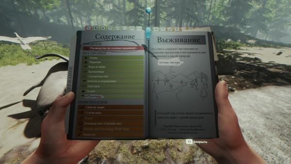"""Русификатор """"Книги Выживания"""" для The Forest v.0.33b - Файлы - патч, демо, demo, моды, дополнение, русификатор, скачать бесплатн"""