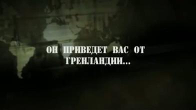 """Приказано уничтожить. Операция в Ливии """"Трейлер RUS HD"""""""