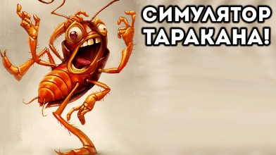 Cockroach Simulator расскажет о нелегких буднях таракана