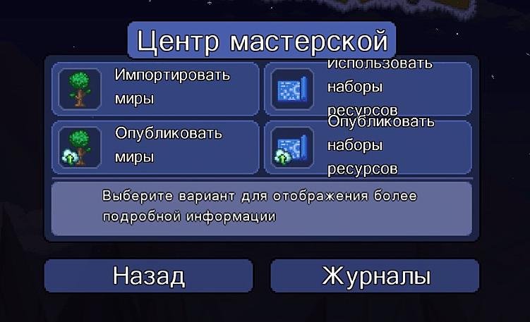В Terraria появилась поддержка мастерской Steam