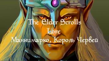 История The Elder Scrolls - Маннимарко, Король Червей