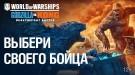 "Трейлер ""Годзилла против Конга"" в World of Warships"