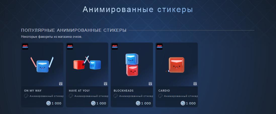 Магазин очков Steam будет пополняться новыми предметами из игр даже после распродажи