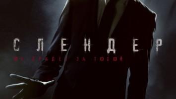 Слендер (2015) - Русский трейлер
