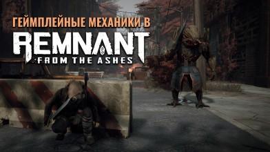 Геймплейные механики в Remnant: From The Ashes