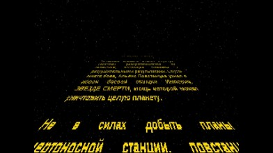 Демонстрация русификатора Star Wars: Dark Forces