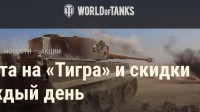 World of Tanks Охота на Тигра