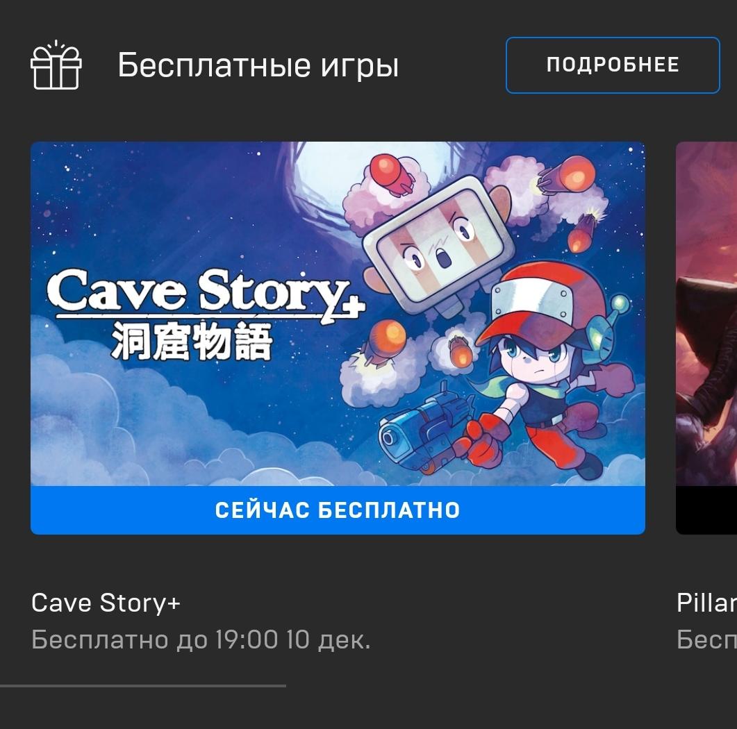 В Epic Games бесплатно раздают Cave Story+