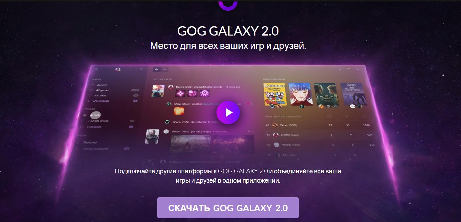 Скоро выйдет огромное обновление GOG Galaxy 2.0