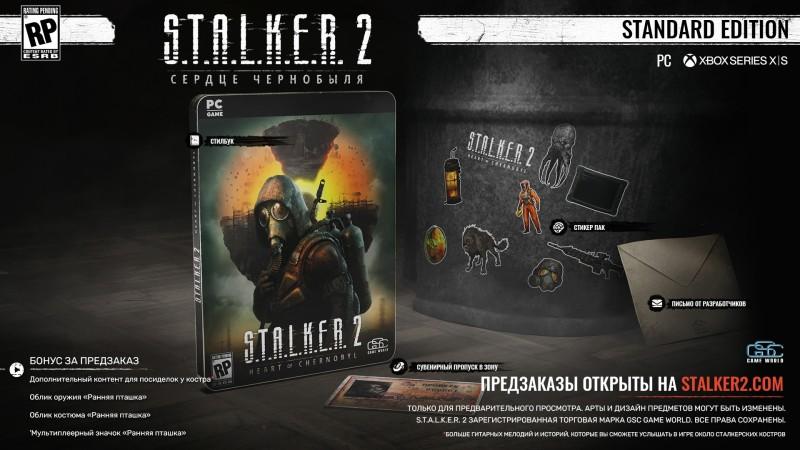 Коллекционные и другие издания S.T.A.L.K.E.R. 2