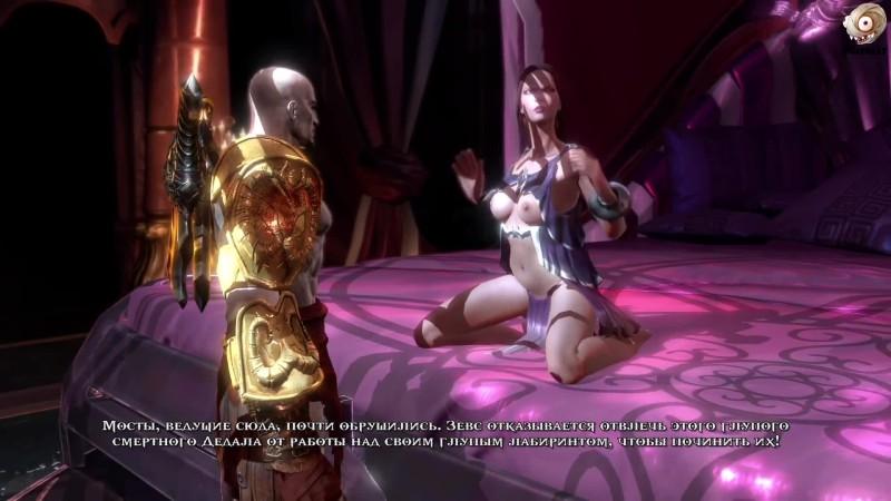 Видео секс в god of war 3 с афродитой