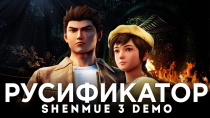 Состоялся релиз русификатора демоверсии Shenmue 3