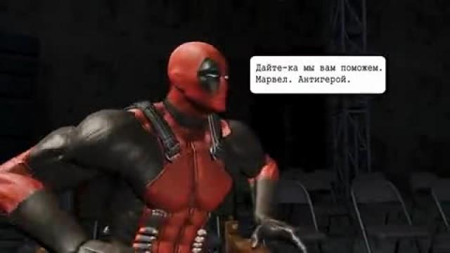 Deadpool игра скачать торрент русская озвучка механики