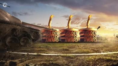World of Tanks - Golden Joystick 2018: голосуй и выполняй боевые задачи!