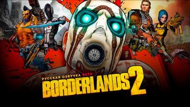 Обновление бета-версии озвучки Borderlands 2 от GamesVoice