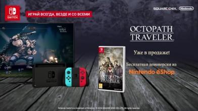 Octopath Traveler - воин Олберик (Nintendo Switch)