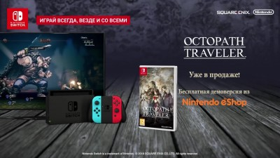 Octopath Traveler - воин Олберик (Nintendo Switch)