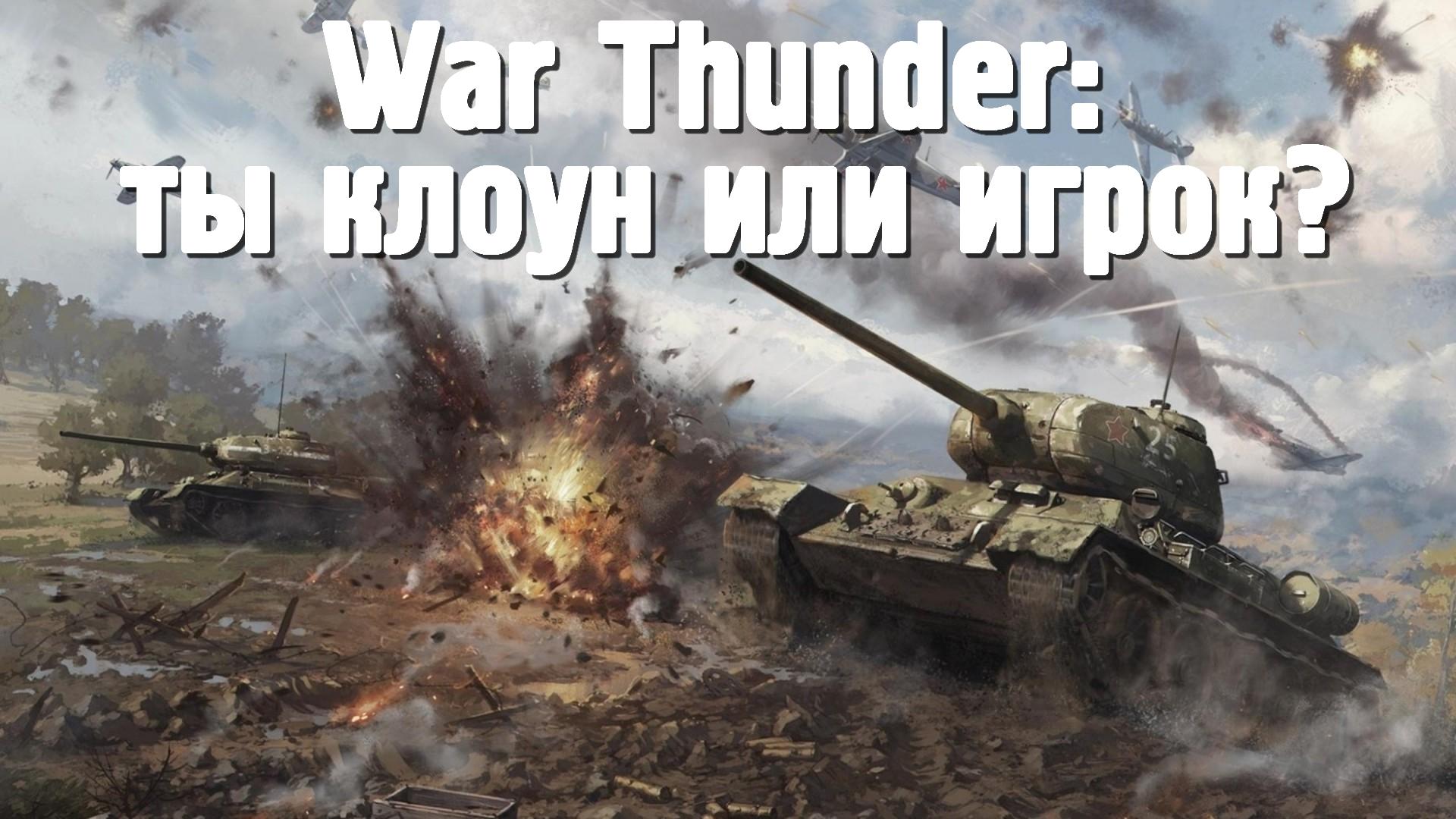 war thunder не только бои