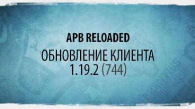 Обновление клиента 1.19.2