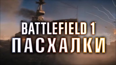 Пасхалки в Battlefield 1 [Easter Eggs]