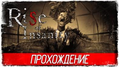"""Атмосферное прохождение инди-хоррора """"Rise of Insanity"""""""