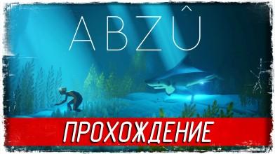 """Атмосферное прохождение игры """"ABZU"""""""