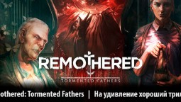 [Рецензия] Remothered: Tormented Fathers (PC)