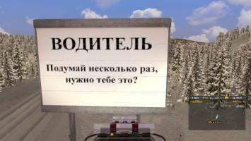 """ETS 2 """"Вперёд к Славе и Родина не забудет своих Героев"""""""