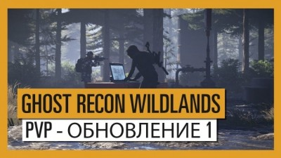 Ghost Recon: Wildlands - новый PvP-режим, новый класс <em>wildlands</em> и 6 эксклюзивных карт