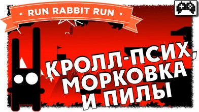Run Rabbit Run - обзор игры
