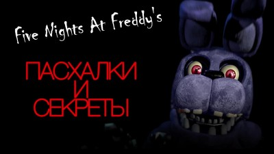 Пасхалки Five Nights At Freddy's - 10 фактов о Бонни!