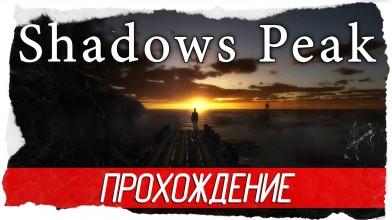 """Атмосферное прохождение инди-хоррора """"Shadows Peak"""""""