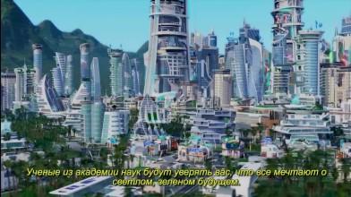 """SimCity: Города будущего """"Трейлер к запуску игры """""""