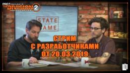 Стрим с разработчиками от 20.03.2019