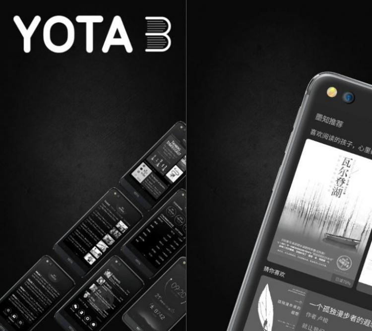 Характеристики ипресс-рендеры YotaPhone 3 просочились вСеть