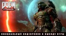 Это будет настоящий шедевр: Bethesda представила русский трейлер к выходу Doom Eternal