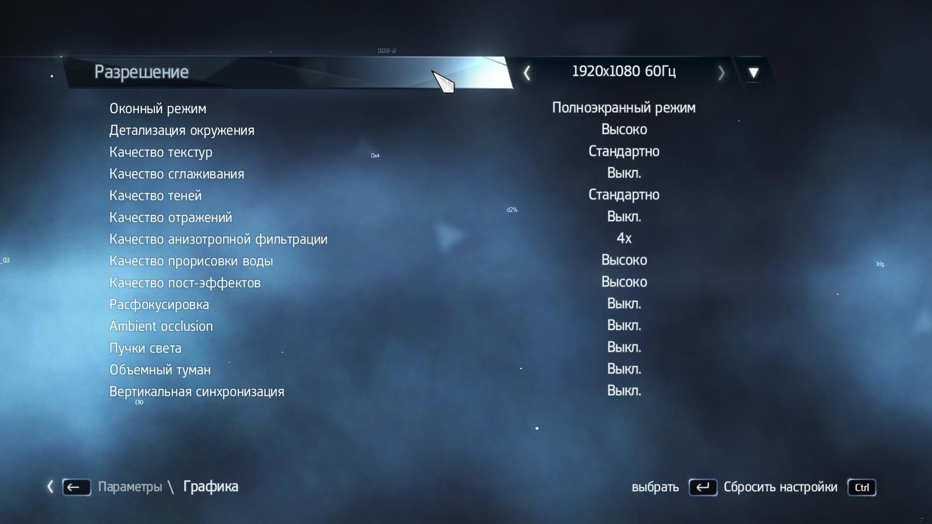 Assassins creed как сделать русский язык