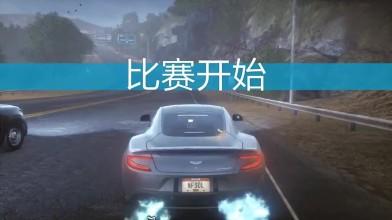 Геймплей третьего бета-теста Need for Speed Online #2