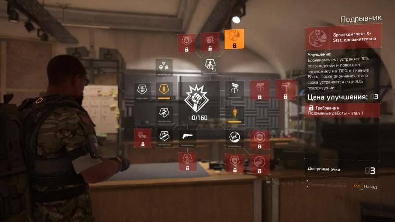 The Division 2:Новые скилы Подрывник,Эксперт по выживанию и Меткий стрелок