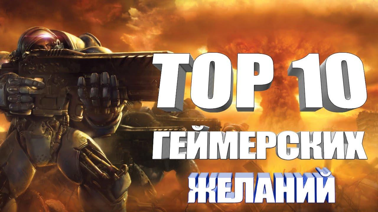TOP-10 геймерских желаний