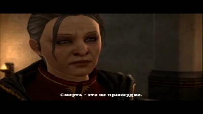 "Dragon Age 2 ""The Exiled Prince Extended Trailer Рус. Суб."""