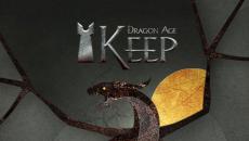 Dragon Age Keep - релизная версия