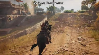 Интересности ASSASSIN'S CREED ORIGINS, Ч.1