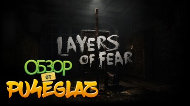 Обзор Layers of Fear!