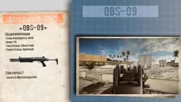 Battlefield 4 ГАЙД: QBS-09