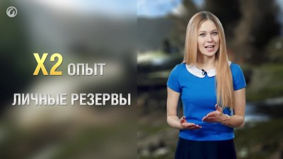 "World of Tanks ""Акции! Акции! Акции!"""