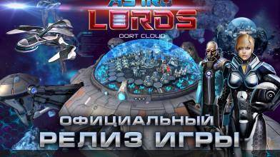 MMO-стратегия в 3D Astro Lords: Oort Cloud - cхватка за господство в космосе началась!