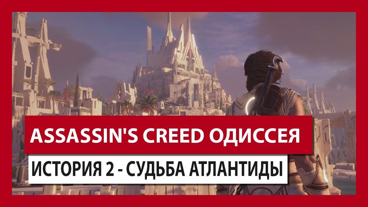 """Трейлер второго сюжетного DLC """"Судьба Атлантиды"""" для Odyssey"""